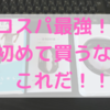 【コスパ最強】初めて買うスマートウォッチはこれで決まり!