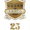 安室奈美恵 永遠のDIVAの在庫が売ってない(汗)、、、