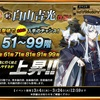 刀剣乱舞「地下に眠る千両箱(大阪城)」攻略 2020年3月
