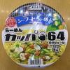 【今週のカップ麺147】 らーめん カッパ64 濃厚魚介とんこつ シーフードらーめん(寿がきや)