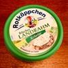 ドイツ生まれの赤ずきんちゃんチーズが美味し過ぎます。