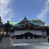 日枝神社の神様が、1番幸せと思える時とは。