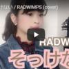 制作メモ;(DTM耳コピcover) そっけない / RADWIMPS (cover)