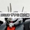 ガンプラ HGUC ザクⅢ 組立編