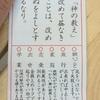 タロット占い師が青麻神社でおみくじをひいてみましたPart②