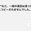 自宅 NAS 交換 (3) iTunes ライブラリの移行 (NAS to NAS) とクラウド & ローカルの共存