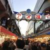 上野に行きました。〜アメ横編〜