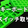 6.キースイッチ取り付け【手配線で自作キーボードを作る講座】