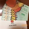 【株主優待】2017年①すかいらーく