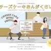 チーズケーキおんがくさい出演バンド紹介2 〜ニブルス〜