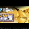 【ぷちりっつ / FGO】英雄王、ぷちりっつに登場!