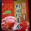 冷え性の味方『桂圓紅棗茶』!!
