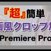 【Premiere Pro】映画風クロップ加工【超簡単加工】