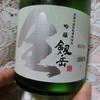 【独女の晩酌】富山・黒部の地酒 剱岳(吟醸生)~ガツンと力強い日本酒