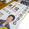 【紹介新書】「本音を言えばハッピーなの?」堀江貴文『本音で生きる』