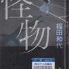 福田和代の『怪物』を読んだ