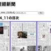 産経新聞が有料会員登録をしなくても無料で紙面と同じように読める件について(PHPで産経新聞紙面を得るスクリプト)
