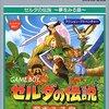 初めてのゲーム、ゼルダの伝説夢をみる島の想い出。ブレスオブザワイルドへの道