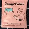 【286】Sunny Coffee うきうきブレンド