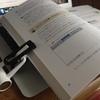 ブックストッパーは勉強時のイライラを解消してくれる地味に便利なアイテムだぞ!