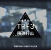 【アークナイツ】ステージ「TR-3」解説【明日方舟】