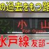 【友部→小山】悲運の過去をもつ「JR水戸線」の旅