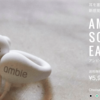 「ambie sound earcuffs」耳を塞がないイヤホンだからランニング時にイイね!