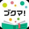 【売上公開】本のフリマアプリ「ブクマ!」レビュー
