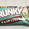 【チョコが美味しい】ロッテの「クランキー チョコチップミント」アイスバーのレビュー
