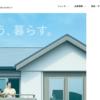 アルヒ(7198)が12月14日に東証に新規上場!IPOスケジュール、幹事証券会社などのまとめ