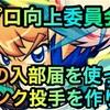 【パワプロアプリ】[好敵手]猪狩守と天才の入部届を駆使してSS投手を作る!