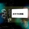 おすすめ映画!悲しい映画 BEST5!