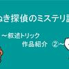 【ネタバレ注意!】たぬき探偵のミステリ講義 ~叙述トリックの作品紹介②~