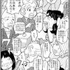 WEB漫画|町内会と私25|混沌(カオス)