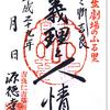 源徳寺の御朱印(愛知・西尾市)〜吉良の仁吉、ケンさん、村田英雄、尾崎士郎、五木寛之・・・
