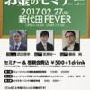 【お知らせ】「ミュージシャンによるミュージシャンのためのお金のセミナーVol.3」@新代田FEVER