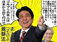 【愚痴①】法務省 人権擁護局 職員の質
