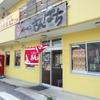 ラーメン「さんぱち」(名護店)で「昔風ラーメン+さんぱちセット(半チャーハン・半餃子)」 380+300円 #LocalGuides