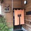 けび大池公園バンガロー村①2017/06/24~25