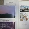 小林秀雄「伝統について」と漢詩や和歌のこと