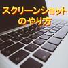 【クロームブックキーボード紹介】スクリーンショット(画面キャプチャー)のやり方