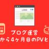 【ブログ運営】ブログ開始から4ヶ月目のPVと収益!月間10,000PVいったぞー!!