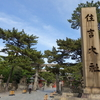 住吉大社(大阪府堺市、摂津国一宮)の紹介と御朱印