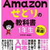 300円→4700円の中古本をフリマウォッチからのメルカリでGET!これがせどりの醍醐味です!