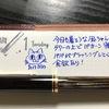 【万年筆・インク】妻のねこ日記・1月上旬10日分!【猫イラスト】