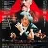 小林研さん『傘寿記念演奏会』
