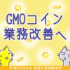 GMOコイン、業務改善計画を金融庁へ提出