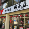 都営浅草線蔵前駅近く 日高屋の桜エビ汁なしラーメン(笑)!