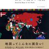 古今東西の美しい地図を集めた本「世界の美しい地図」