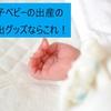 【育児】男の子ベビーの出産の思い出グッズならこれ!